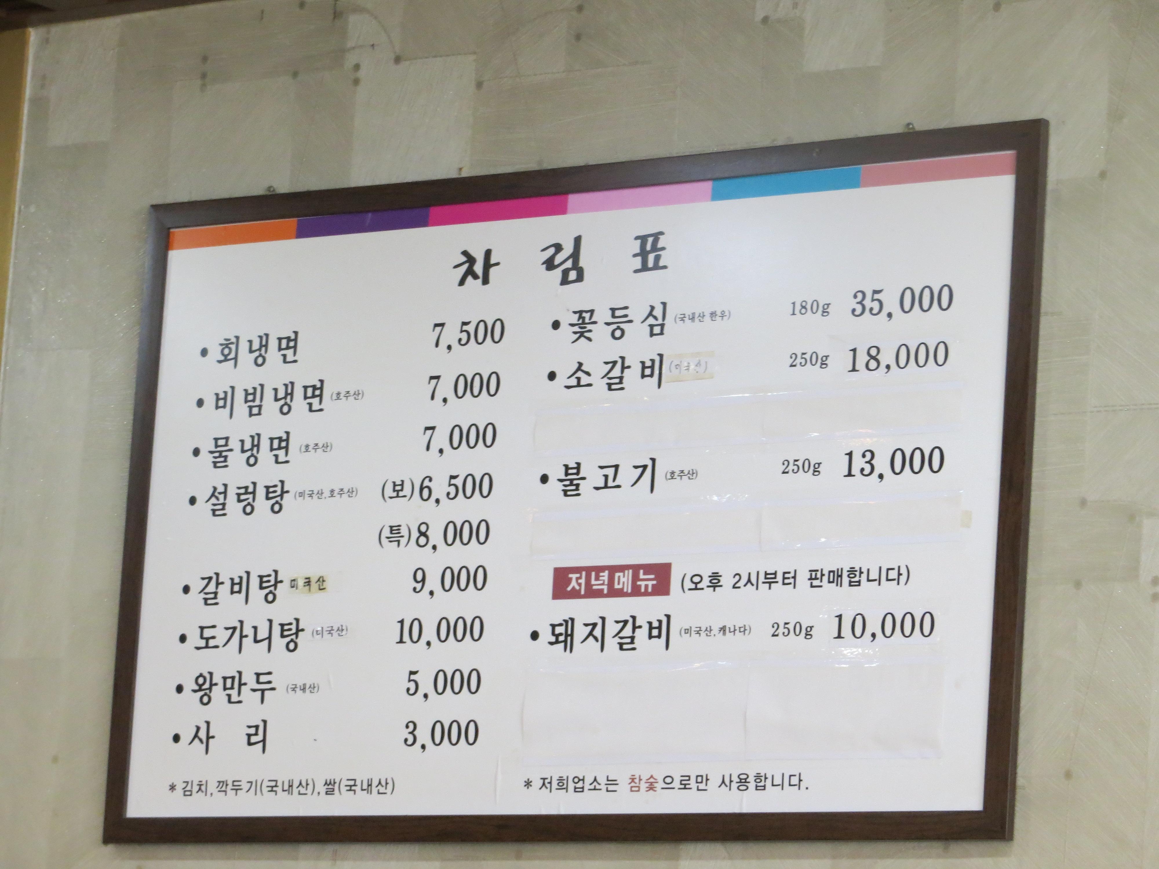 KOREANSK RESTAURANT